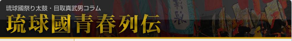琉球國祭り太鼓・目取真 武男コラム「琉球國青春列伝」